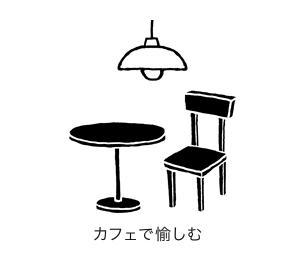 カフェで愉しむ