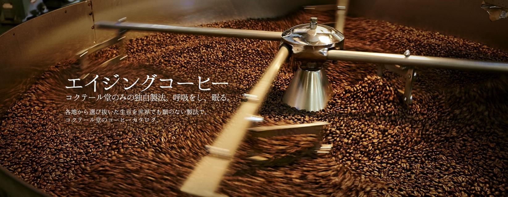 長く深い眠りがコーヒーを贅沢な味わいに。数十ヶ月の成熟を経た、甘く芳醇なコーヒーがコクテル堂のエイジングコーヒーです。