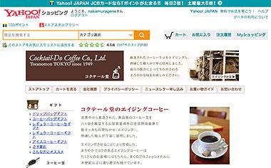 コクテール堂通信販売 Yahoo!ショッピング店