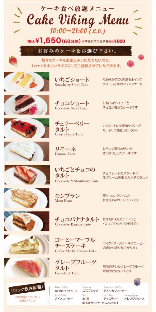 1703_ケーキ食べ放題メニュー