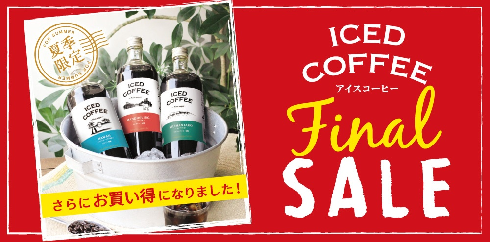 1709_icedcoffee_final_sale1