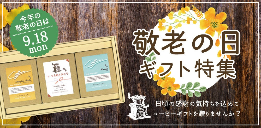 17keirou_gift_banner1