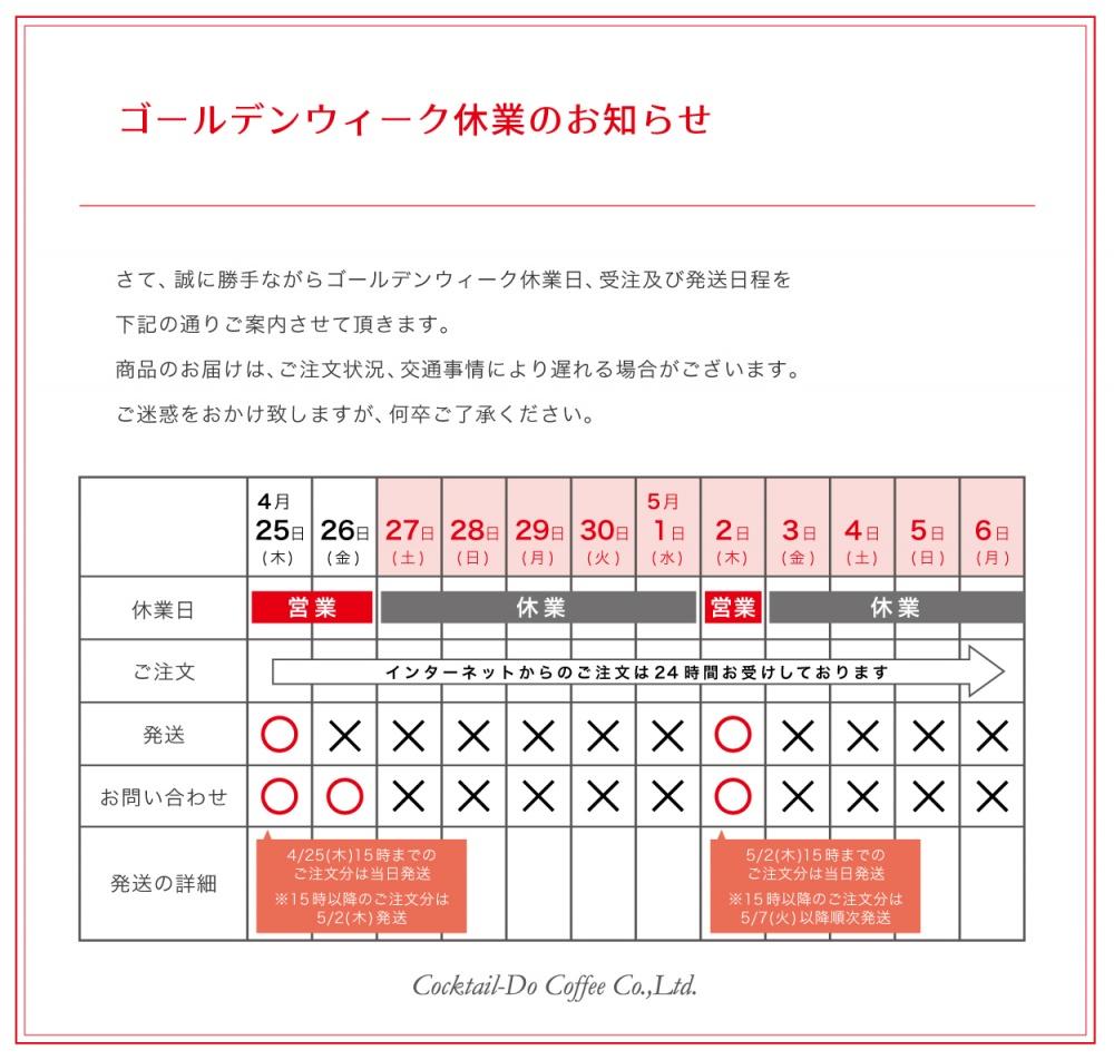 19_gw_kyugyo_oshirase1-