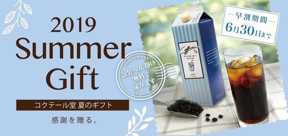 19_sum_gift_banner1
