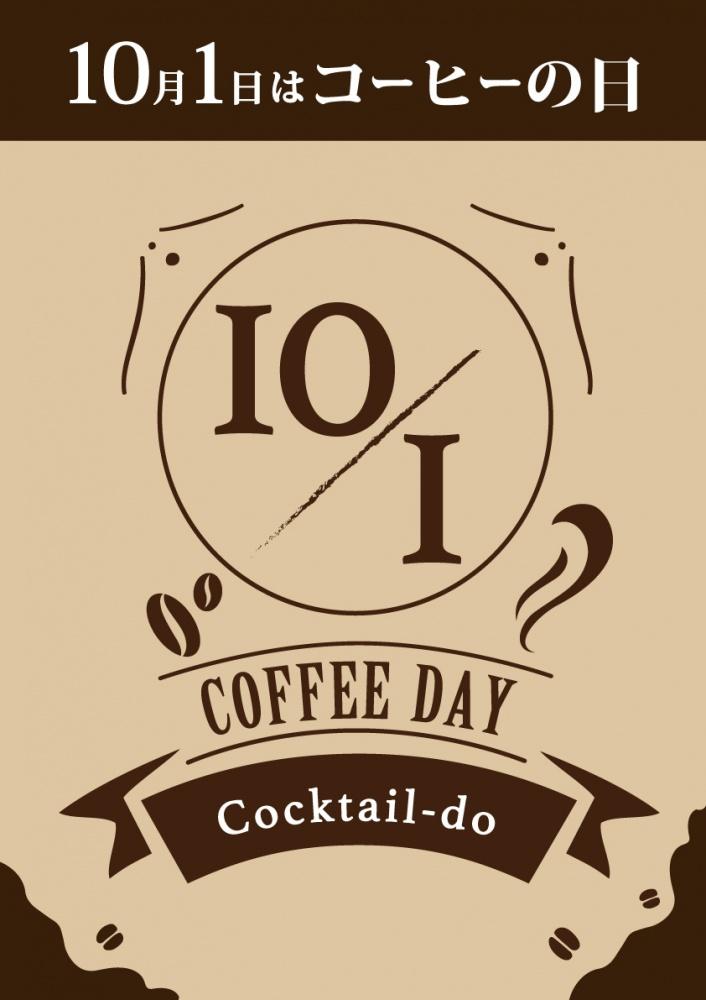 2010_coffeeday