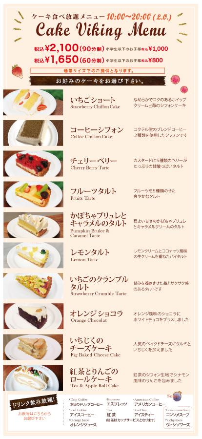 1708_ケーキ食べ放題メニュー