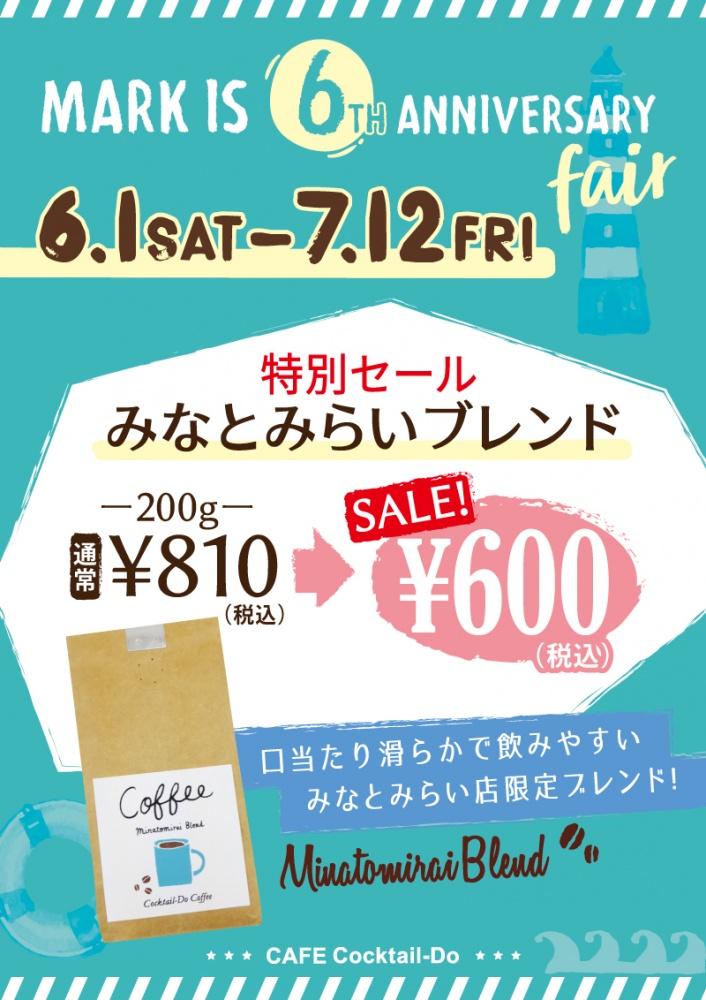 1906_6thブレンド600円セール
