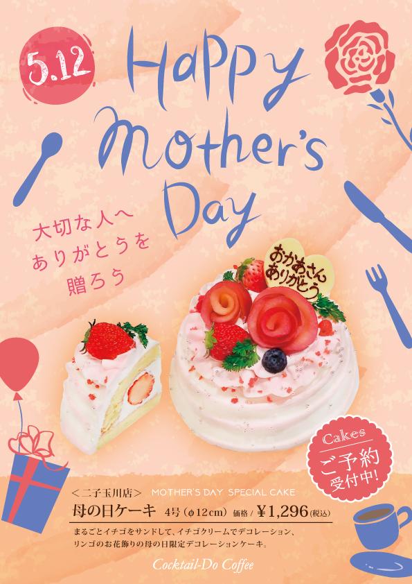 二子玉川母の日ケーキweb