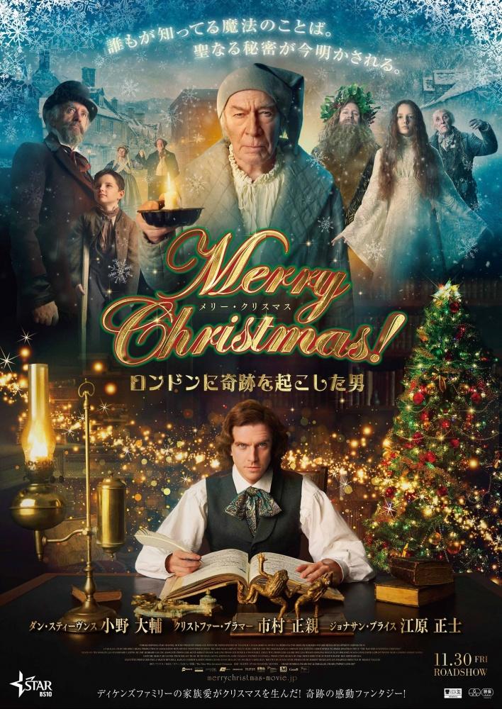 【本ポスター】Merry Christmas!