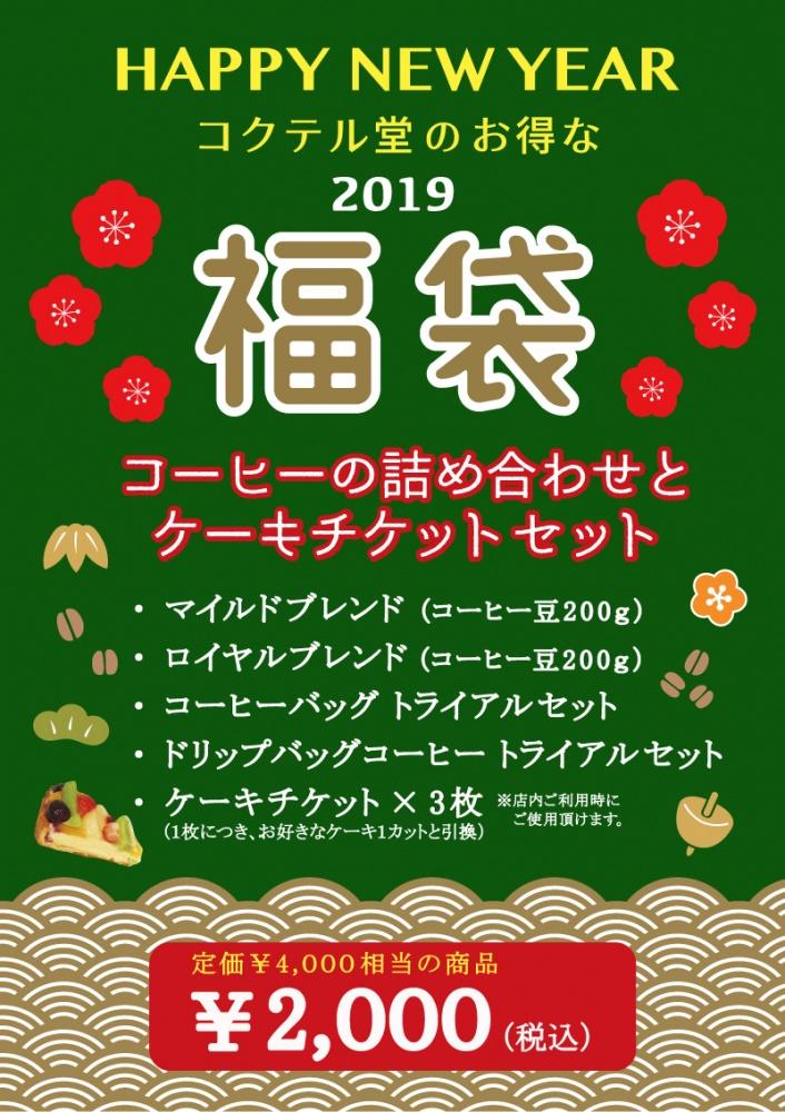 19_福袋POP1