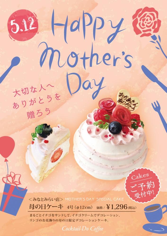19みなと母の日ケーキPOP