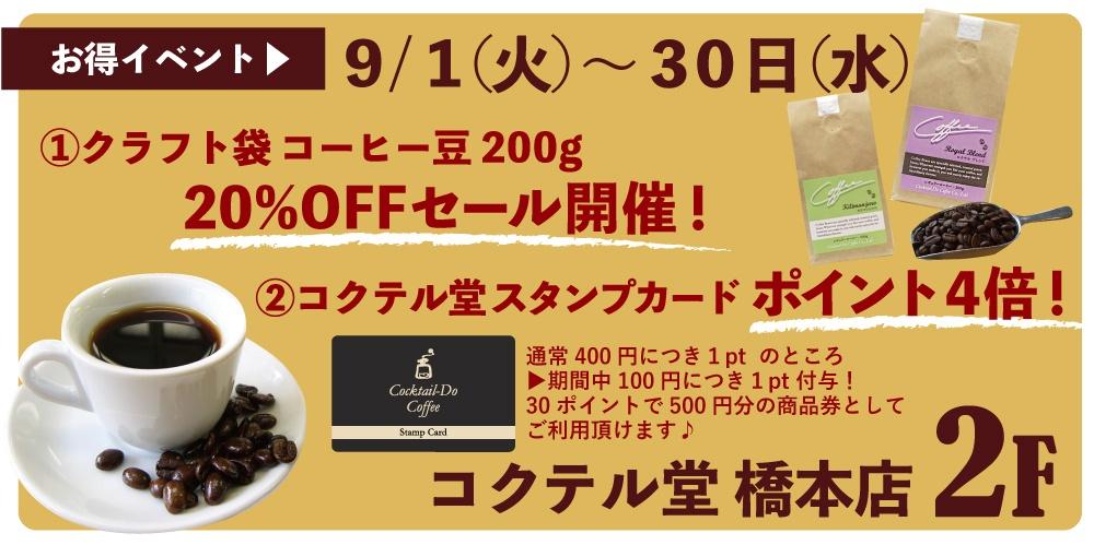 200904_コクテル堂橋本店チラシ