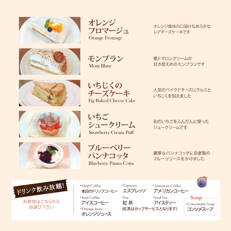 1804_ケーキ食べ放題メニュー2