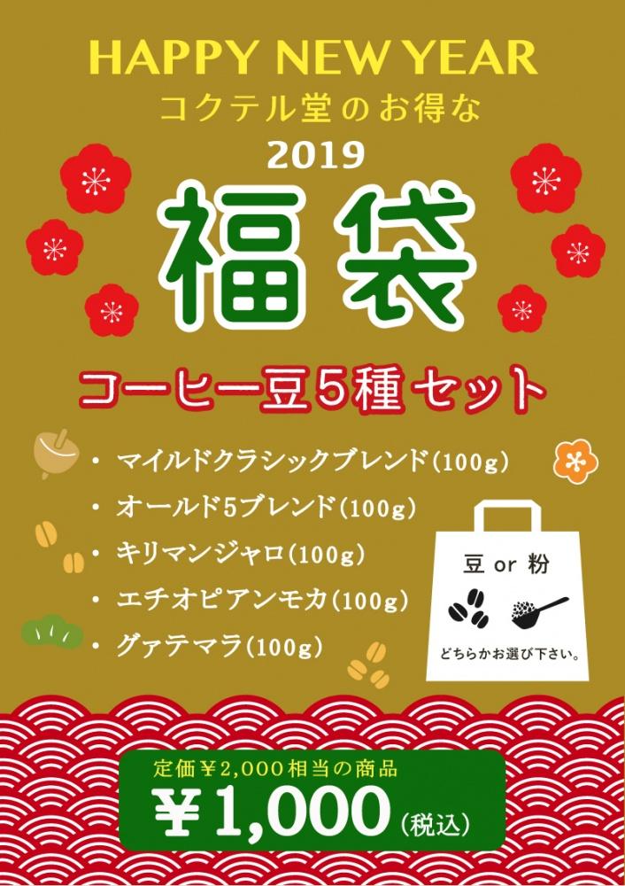 19_福袋POP2