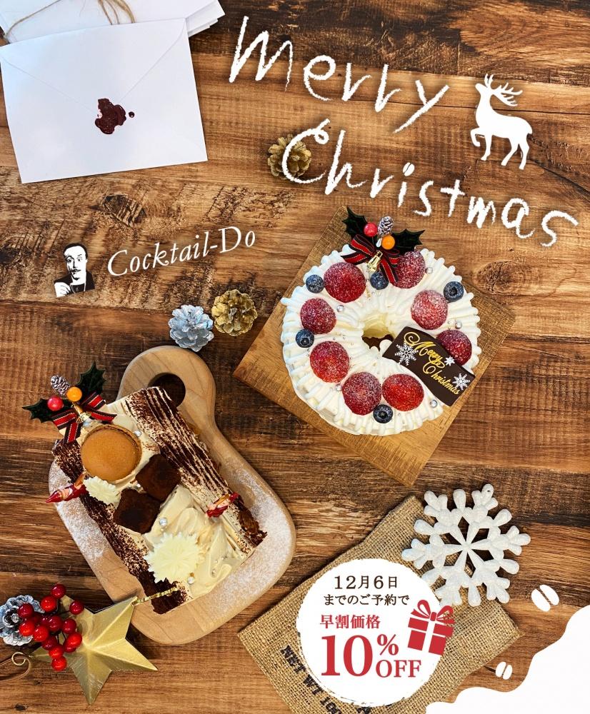20_クリスマスケーキ_image