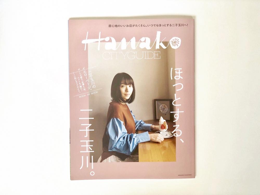hanako1